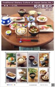和の食文化切手