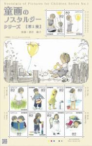 酒井駒子さん切手