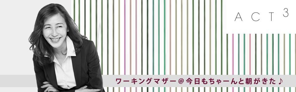 ACT3 堂薗ブログ